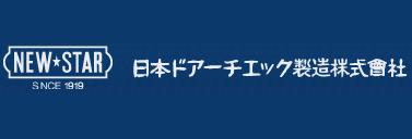 日本ドアーチェック製造株式会社
